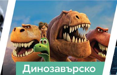 Динозавърско парти